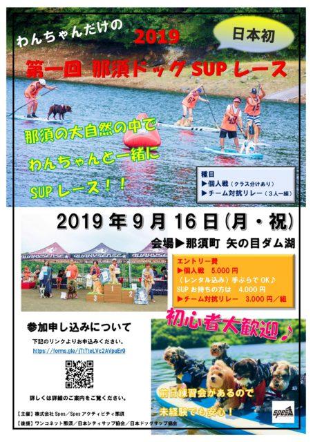 日本初!第一回那須ドッグSUPレース開催決定!!