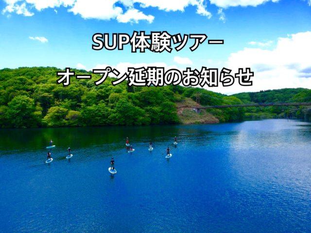 SUP体験ツアーオープン延期のお知らせ