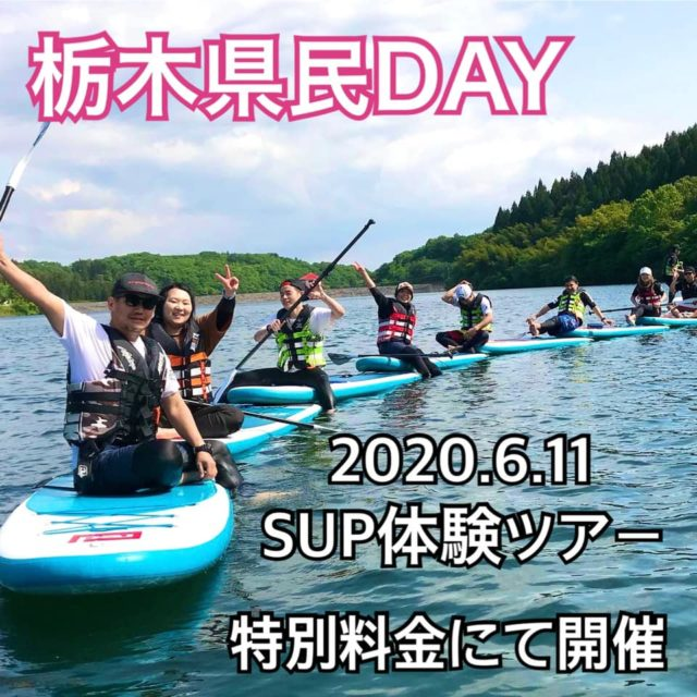 SUP体験ツアー栃木県民DAY開催します!!