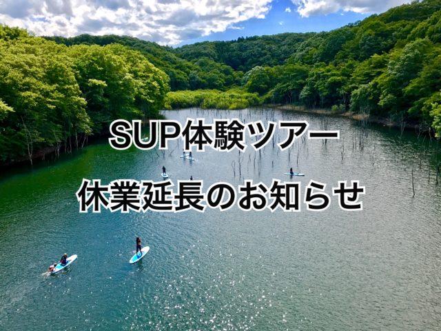 SUP体験ツアー休業延長のお知らせ