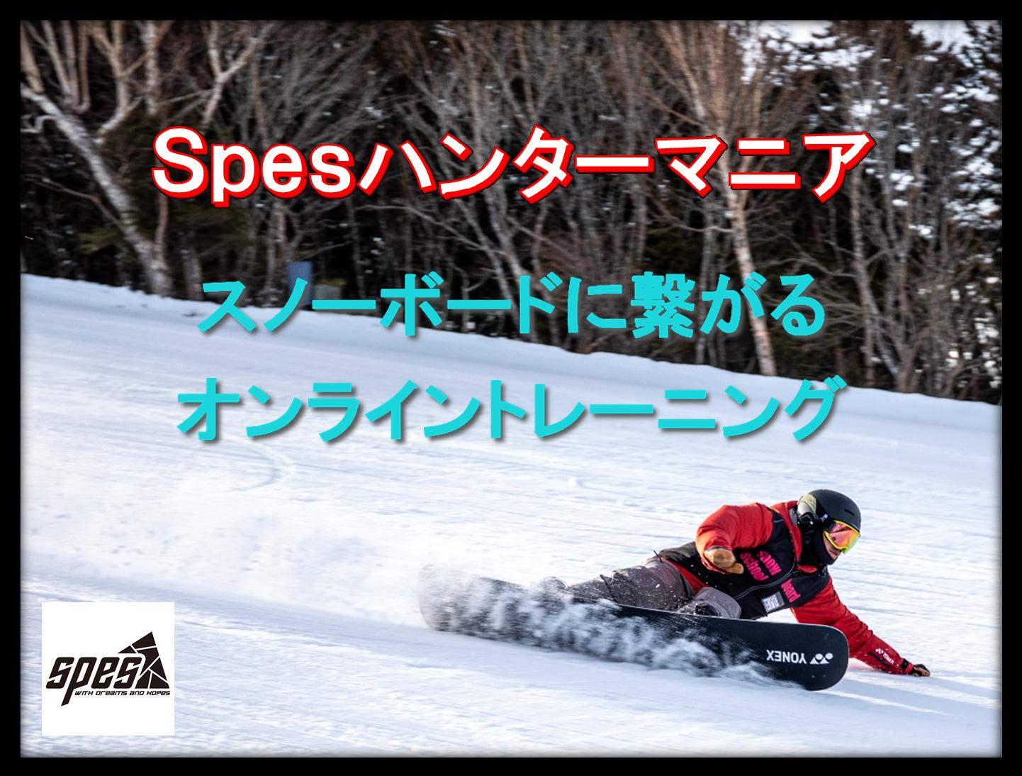 『Spesハンターマニア ~スノーボードに繋がるオンライントレーニング~』6月予約受付開始!!