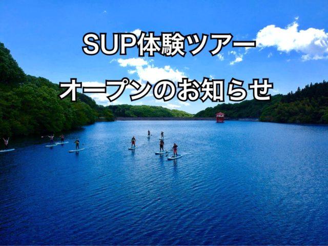 SUP体験ツアーオープンのお知らせ