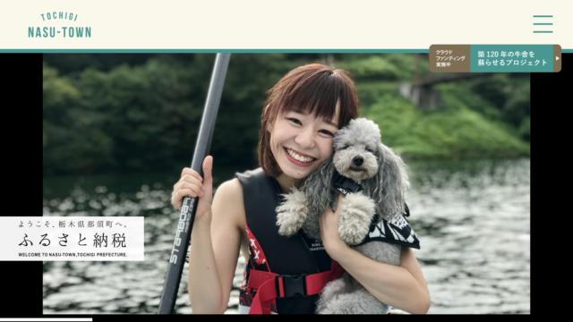 那須町ふるさと納税にSUP体験ツアー!!