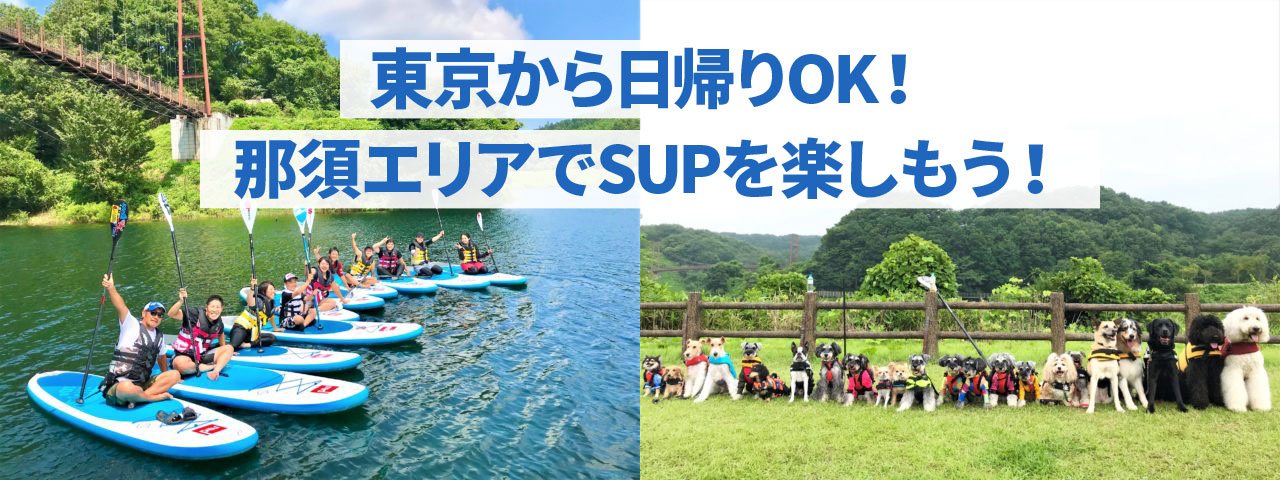 東京から日帰りOK!那須エリアでSUPを楽しもう!