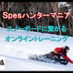 『Spesハンターマニア ~スノーボードに繋がるオンライントレーニング~』6月予約受付開始‼️