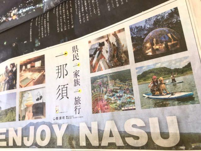 6月14日 下野新聞掲載✨