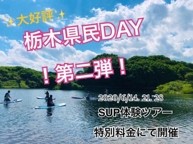 栃木県民DAY開催しました♬第2弾開催します!