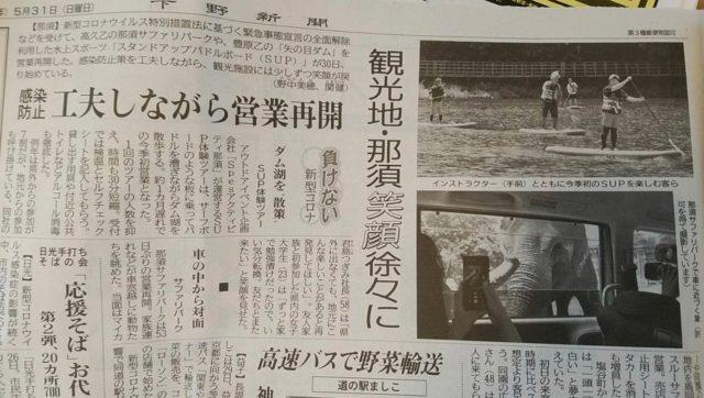 5月31日 下野新聞掲載していただきました!!