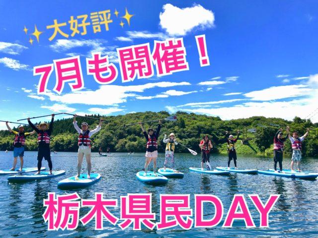 大好評!7月も開催!栃木県民DAY!!