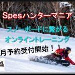 『Spesハンターマニア ~スノーボードに繋がるオンライントレーニング~』7月予約受付開始‼️