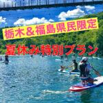 栃木&福島県民限定! 夏休み特別プラン✨
