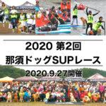 【2020 第2回 那須ドッグSUPレース】大会スケジュール