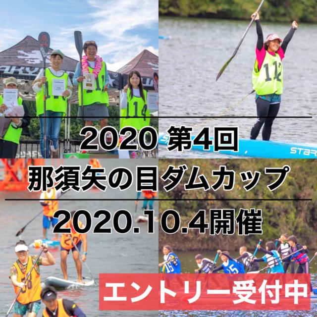 【2020 第4回 那須矢の目ダムカップ】エントリー受付開始!!