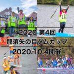 【第4回矢の目ダムカップ大会】スケジュール