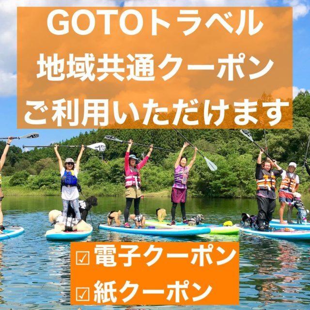 【GOTOトラベル地域共通クーポン】使えま~す!!