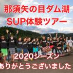 【那須矢の目ダム湖SUP体験ツアー】2020シーズンありがとうございました!!