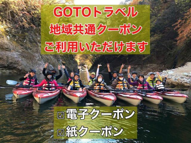 【GOTOトラベル地域共通クーポン】使えま~~す!!