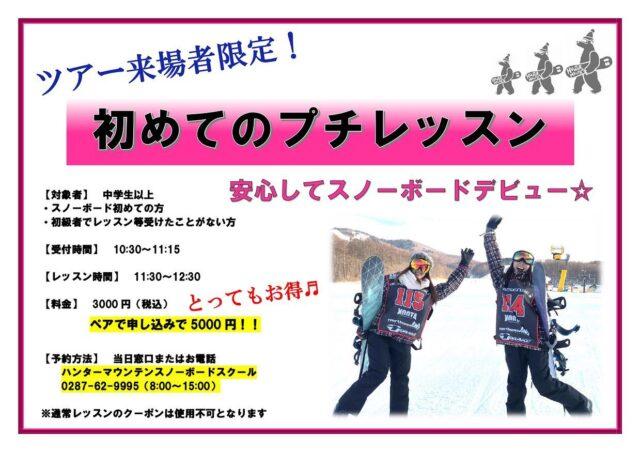 期間限定!!【ツアー来場者限定初めてのプチレッスン】始まりま~~す♪