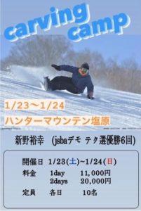 【キャンプ情報】JSBAデモ新野裕幸@ハンターマウンテン!2021/1/24-25