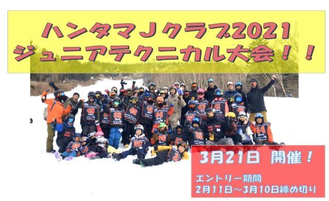 【ハンタマJクラブ2021 ジュニアテクニカル大会!!】