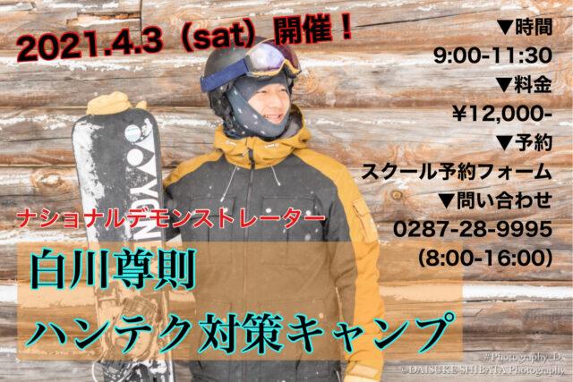白川尊則によるハンテク対策キャンプ開催決定!!