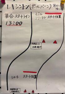 3/21 12:30更新!【Jテク】大会案内