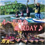 4&5月 栃木県民デー開催✨✨