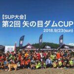 第2回矢の目ダムカップ開催しました!!