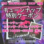 ハンテク参加者だけの特別クーポン!【PRO SNOWBOARD SHOP熊屋】  チューンナップ特別クーポン