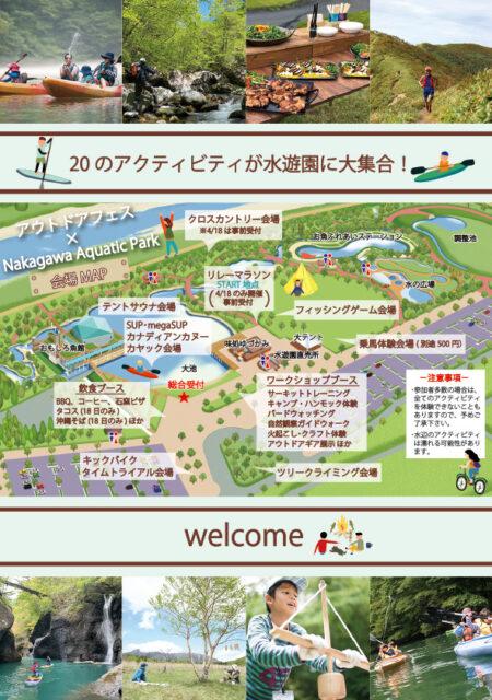 【アウトドアフェス】出店!4/18なかがわ水遊園!!