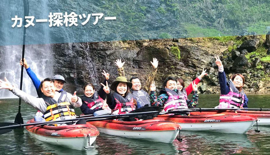 カヌー探検ツアー