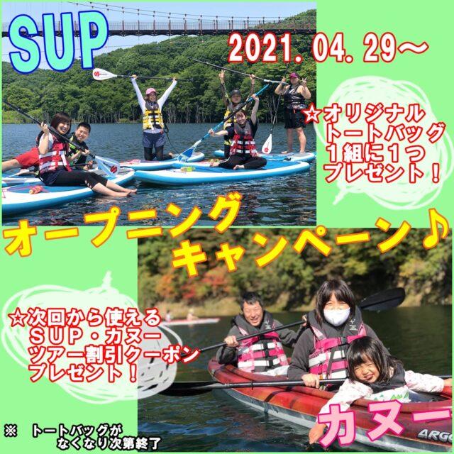 SUP・カヌーツアーオープニングキャンペーン&クリーンDAY開催
