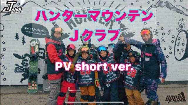【ハンターマウンテンスノーボードスクール Jクラブ PV】short ver.公開!!