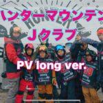 ハンターマウンテンスノーボードスクール「Jクラブ」PV long ver. 公開!2020-21会員募集中!!