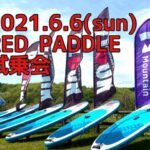 【6/6 RED PADDLE 試乗会開催!!】