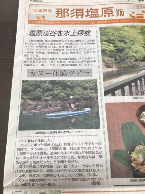 下野新聞掲載&テレビ取材