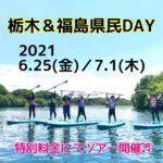 【6&7月!栃木.福島県民デー☆開催♪】