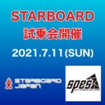 【2021.07.11(日) Starboard試乗会開催決定!!】