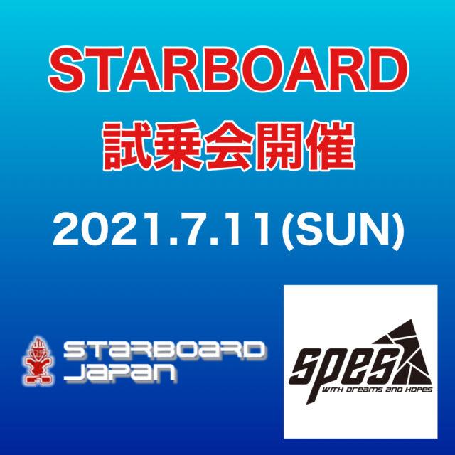 【2021.07.11(日) Starboard試乗会開催致しま~す!】