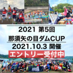 【2021 第5回 那須矢の目ダムCUP】エントリー開始!!