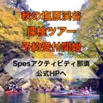 【秋の塩原渓谷探検ツアー】 受付開始🍁