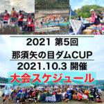【第5回矢の目ダムカップ】大会スケジュール