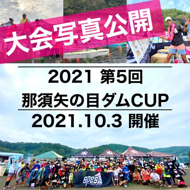 【第5回那須矢の目ダムカップ】大会写真公開